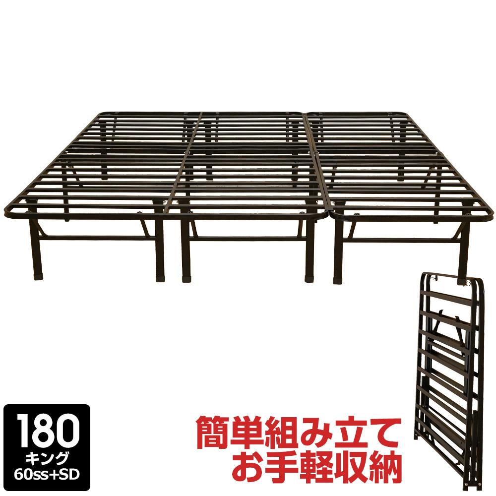ベッドフレーム ベッド フレーム 折りたたみ 180キング(60スモールシングル+セミダブル) パイプベッド ベッド下 収納 豊富なサイズ お手頃価格 素早い組立 EN050 黒 ブラック
