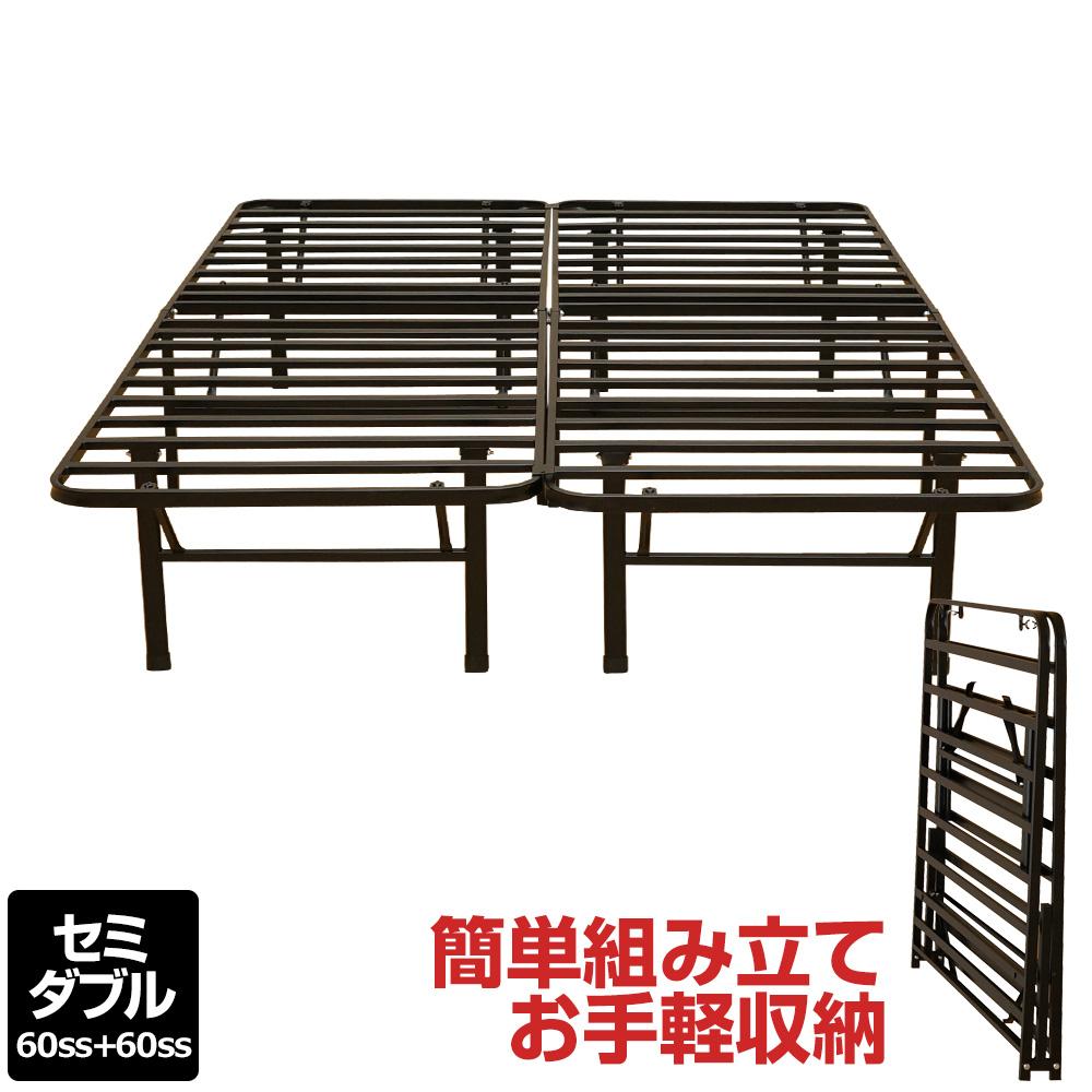 ベッドフレーム ベッド フレーム 折りたたみ セミダブル(幅120cm) パイプベッド ベッド下 収納 豊富なサイズ お手頃価格 素早い組立 EN050 黒 ブラック