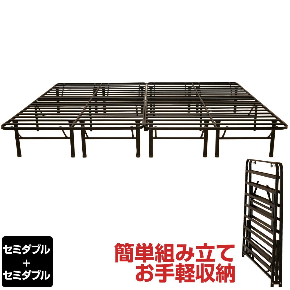 ベッドフレーム ベッド フレーム 折りたたみ セミダブル+セミダブル(約幅240cm) パイプベッド ベッド下 収納 豊富なサイズ お手頃価格 素早い組立 EN050 黒 ブラック