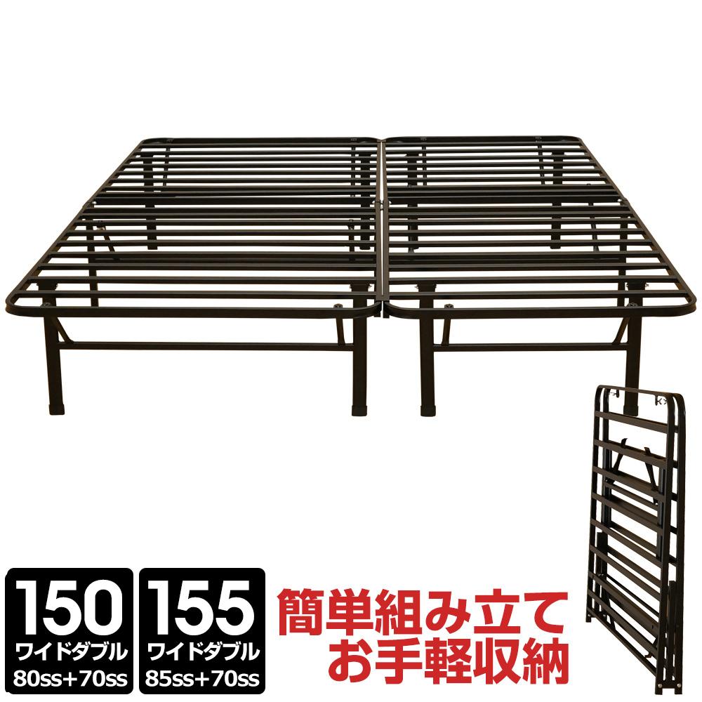 ベッドフレーム ベッド フレーム 折りたたみ ワイドダブル(70スモールシングル+85スモールシングル) パイプベッド ベッド下 収納 豊富なサイズ お手頃価格 素早い組立 EN050 黒 ブラック
