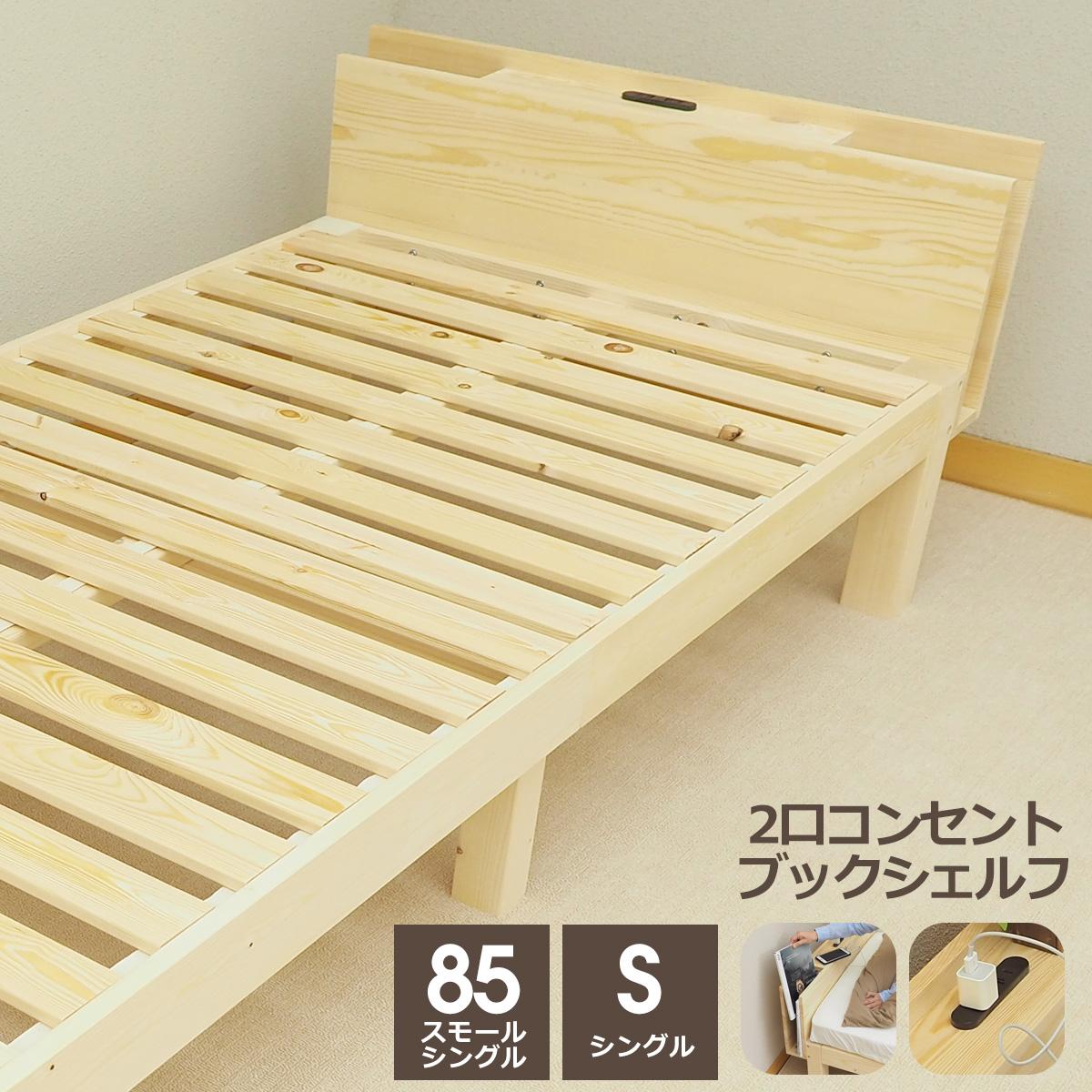 ベッド 無垢材 シングルベッド (シングル)または(85スモールシングル) CN0602 木製ベッドフレーム 北欧パイン