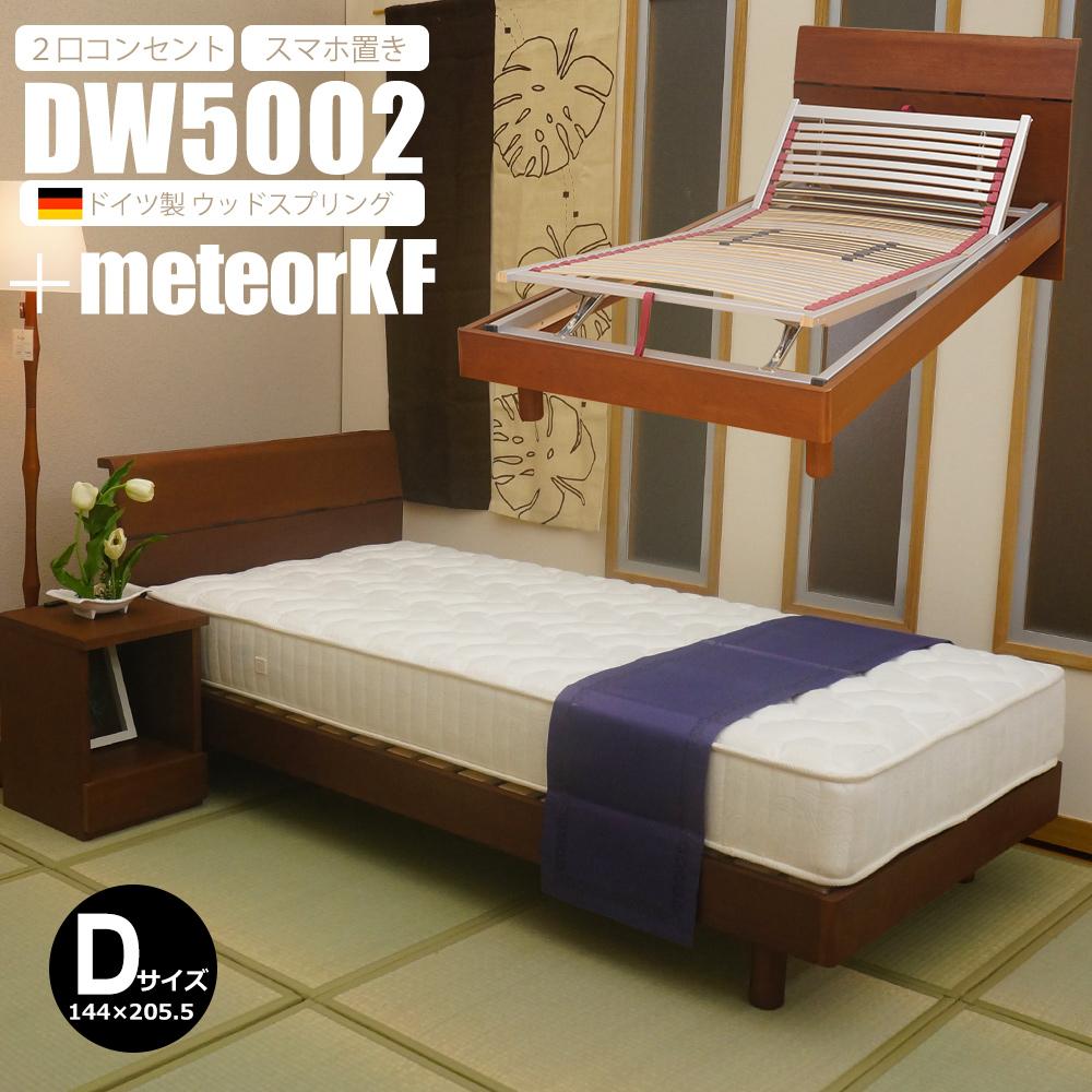 ドイツ製ウッドスプリング メテオKF手動搭載 ベッドフレーム ダブル ブラウン DW5002メテオKF【大型商品の為日時指定不可】