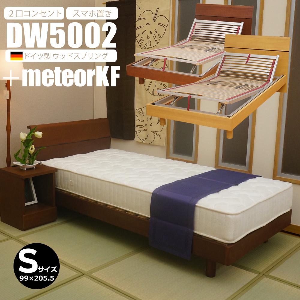 ドイツ製ウッドスプリング メテオKF手動搭載 ベッドフレーム シングル ブラウン/ナチュラル DW5002メテオKF【大型商品の為日時指定不可】