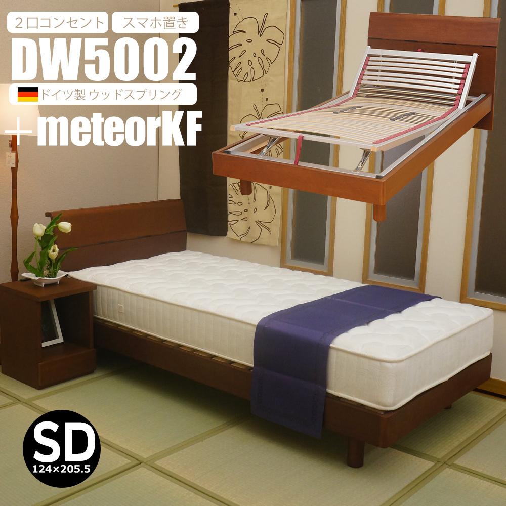 ドイツ製ウッドスプリング メテオKF手動搭載 ベッドフレーム セミダブル ブラウン DW5002メテオKF【大型商品の為日時指定不可】