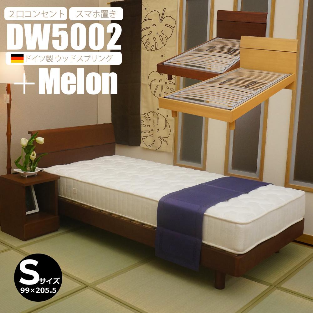 ウッドスプリング メロン(2分割タイプ)搭載 シングル DW5002 ブラウン/ナチュラル【大型商品の為日時指定不可】