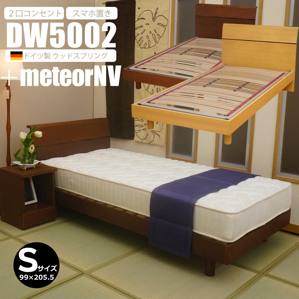 ウッドスプリング ベッドフレーム ステーションタイプ シングル DW5002 メテオNV固定 ブラウン/ナチュラル【大型商品の為日時指定不可】