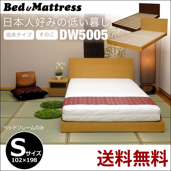 低床ベッド ローベッド シングル ベッドフレーム DW5005 ブラウン / ナチュラル【大型商品の為日時指定不可】