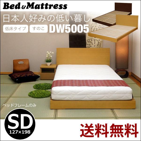 低床ベッド セミダブル ベッドフレーム DW5005 ローベッド ブラウン / ナチュラル【大型商品の為日時指定不可】