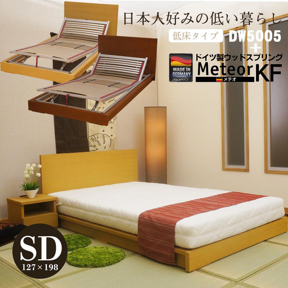セミダブル DW5005 ウッドスプリングメテオKF手動 ブラウン/ナチュラル【大型商品の為日時指定不可】