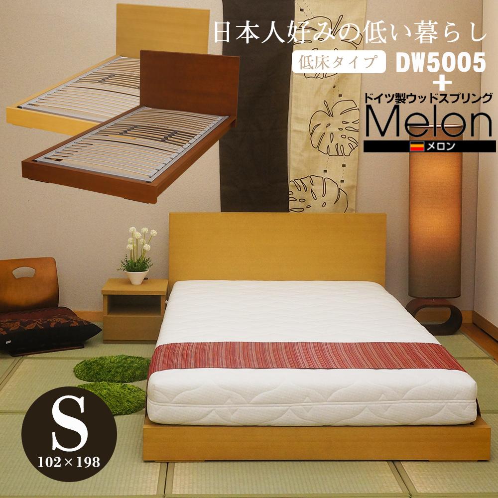 2分割式ウッドスプリングメロン搭載 低床ベッド ローベッド シングル ベッドフレーム DW5005 メロン ブラウン/ナチュラル【大型商品の為日時指定不可】