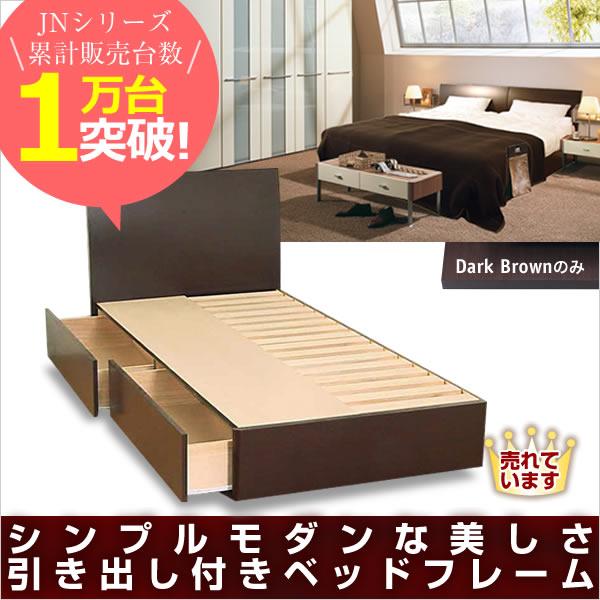 ベッド シングル フレーム 引き出し付き JN3401シングルベッド 引き出し付きベッド 収納付きベッド 木製ベッド 無垢材すのこ ベット ダークブラウン 【大型商品の為日時指定不可】