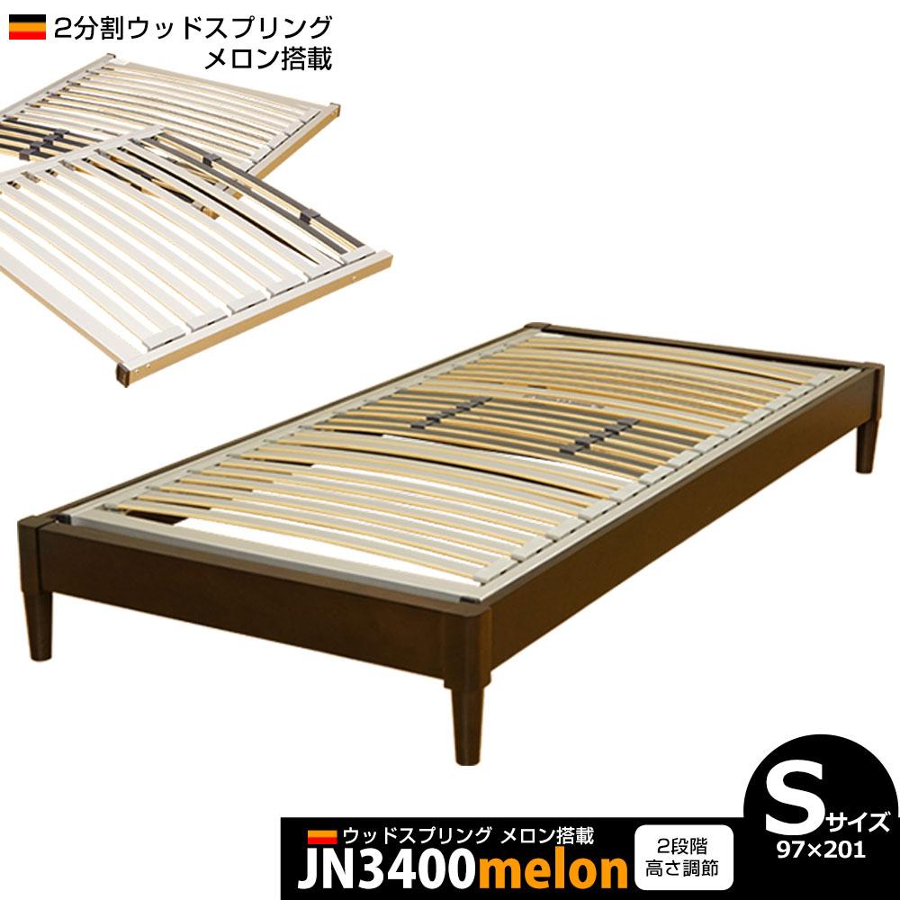 木製ベッドフレーム ヘッドなし シングル ウッドスプリング メロン搭載 S-JN3400/DB メロン