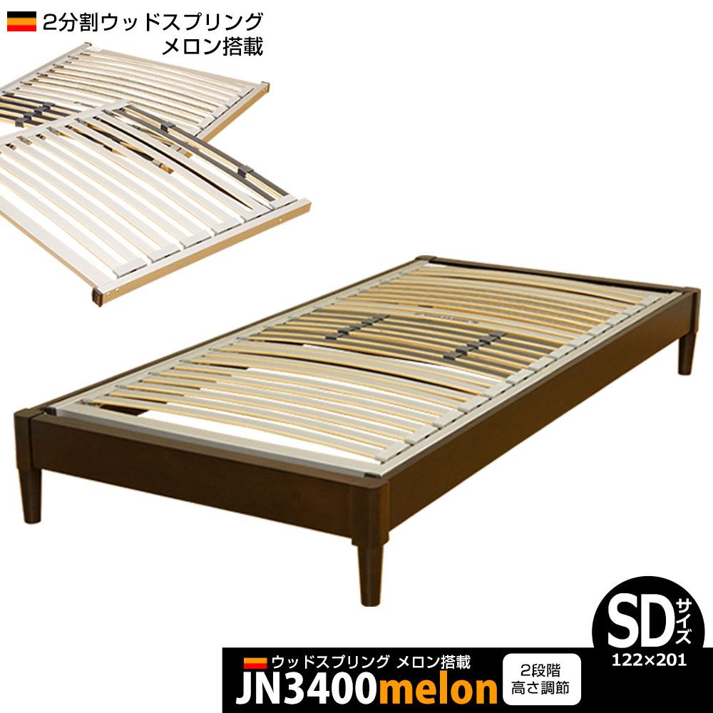 木製ベッドフレーム ヘッドなし シングル ウッドスプリング メロン搭載 SD-JN3400/DB メロン