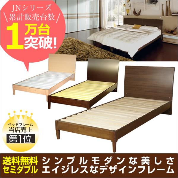 木製 ベッドフレーム セミダブル (JN3402)
