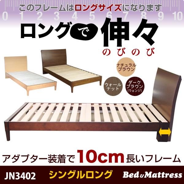 木製ベッドフレーム シングルロング JN3402 フレームのみ