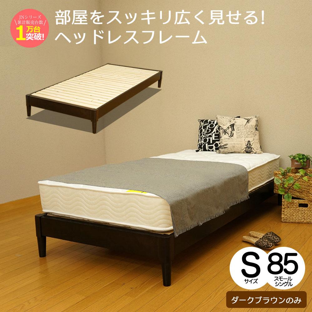木製 ベッドフレーム シングル・85スモールシングル ヘッドレス(JN3400)