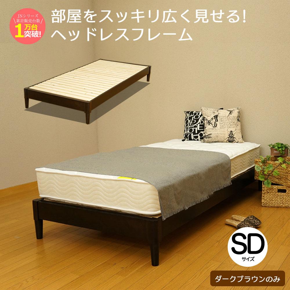 木製 ベッドフレーム セミダブル ヘッドレス(JN3400)