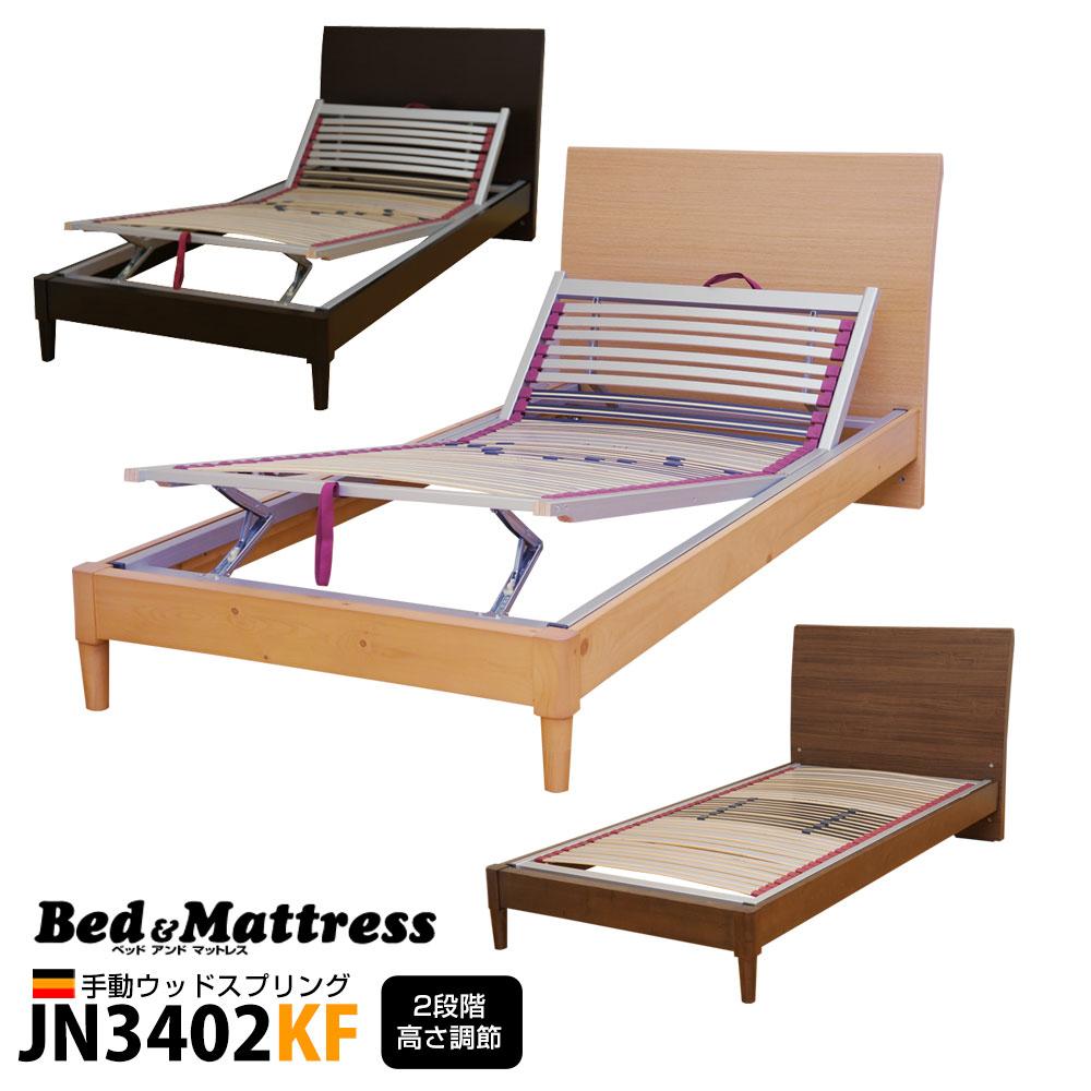 ベッドフレーム シングル JN3402 可動 ウッドスプリング 木製ベッドフレーム シンプルベッド フレームのみ 最安値に挑戦【大型商品の為日時指定不可】