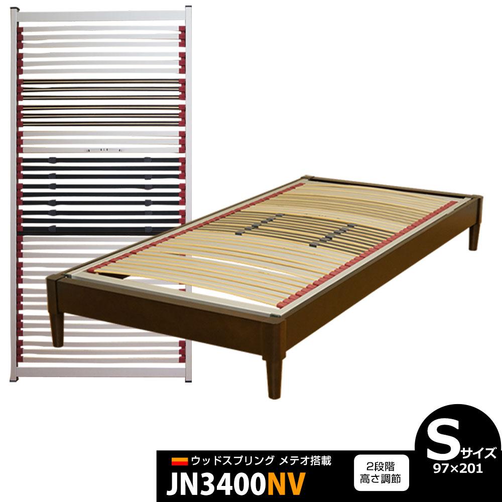 ベッドフレーム シングル JN3400 ウッドスプリングメテオNV搭載木製ベッドフレーム シンプルベッド フレームのみ【大型商品の為日時指定不可】