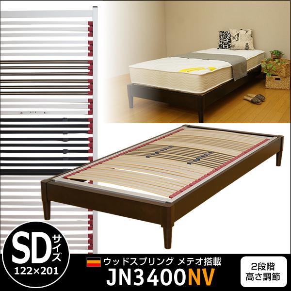 ベッドフレーム セミダブル JN3400 ウッドスプリングメテオNV搭載木製ベッドフレーム セミダブルベッド フレームのみ【大型商品の為日時指定不可】