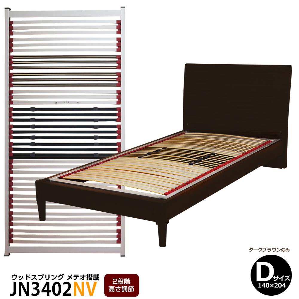 ベッドフレーム ダークブラウンのみ ダブル JN3402 ウッドスプリングメテオNV搭載 木製ベッドフレーム シンプルベッド フレームのみ 最安値に挑戦【大型商品の為日時指定不可】