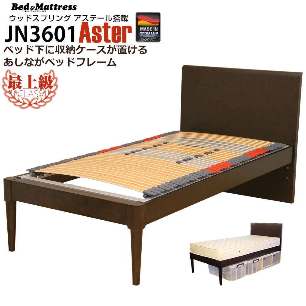 最上位クラスウッドスプリング搭載 ベッドフレーム シングル ダークブラウンのみ JN3506アステール ウッドスプリング 木製ベッドフレーム シンプルベッド フレームのみ 【大型商品の為日時指定不可】