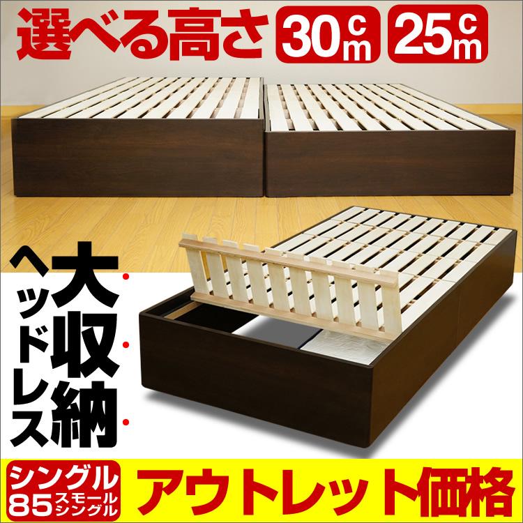 【処分セール】【アウトレット】 ヘッドレス ベッドフレーム シングル 大収納 高さを選べる(25cm/30cm) FF7003
