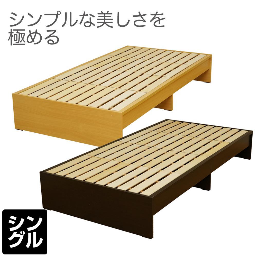 木製 すのこ ベッド ベッドフレーム ヘッドボードなし シングル ブラウン ナチュラル S-FF7302