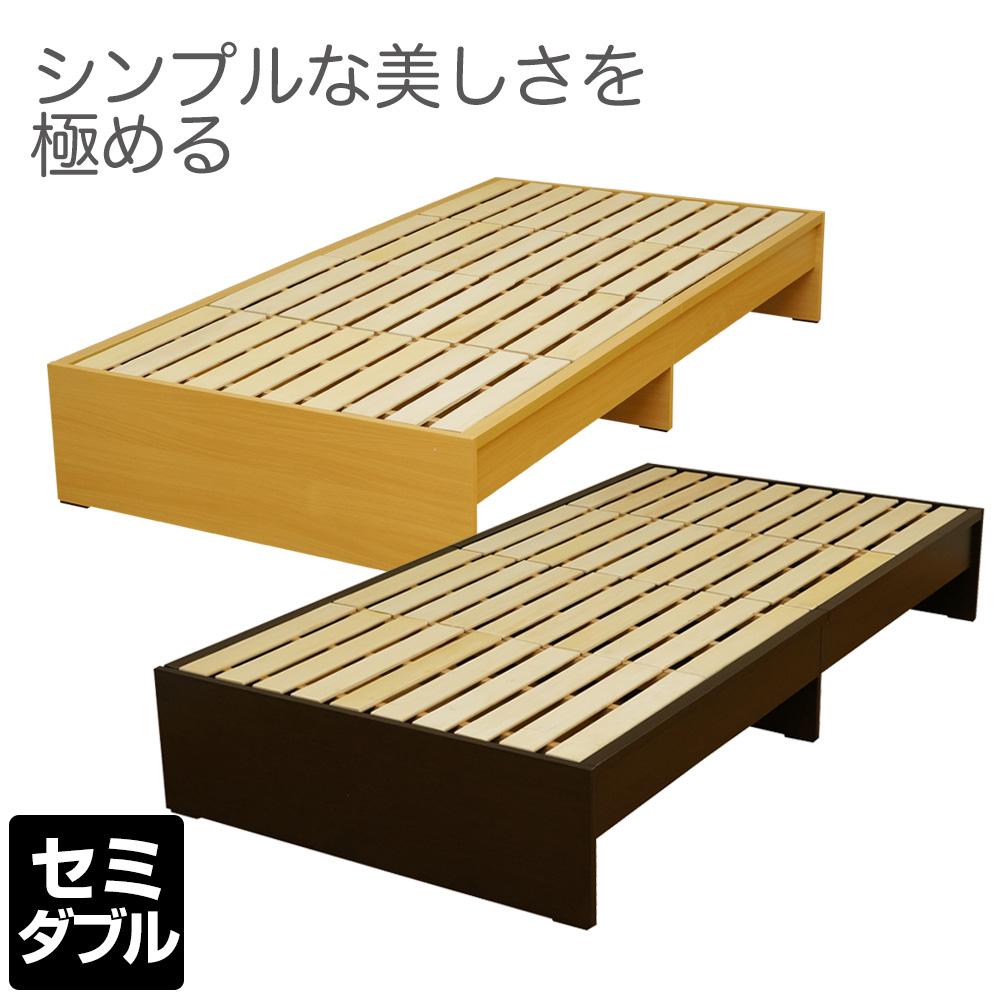 木製 すのこ ベッド ベッドフレーム ヘッドボードなし セミダブル ブラウン ナチュラル SD-FF7302