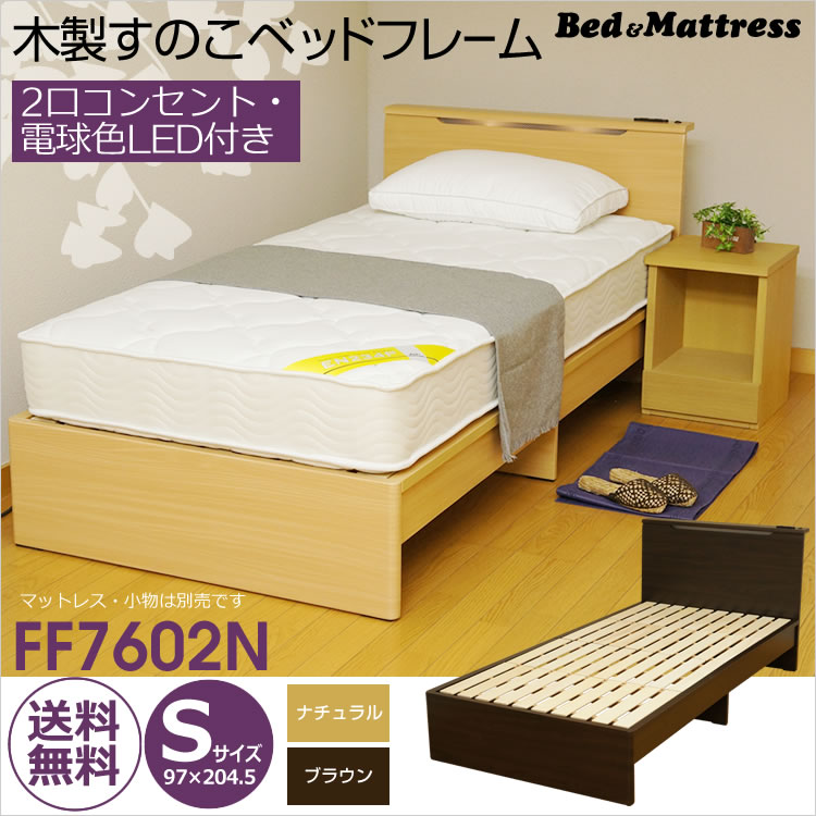2口コンセント付き LEDライト 電球2個付き 木製 ベッド ベッドフレーム シングル ブラウン・ナチュラル S-FF7602