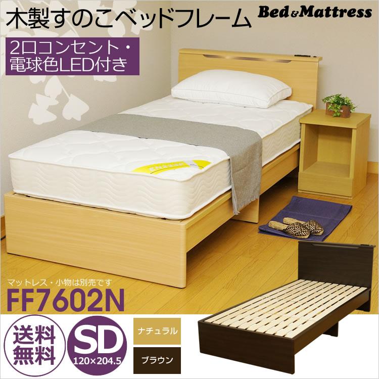 2口コンセント付き LEDライト 電球2個付き 木製 ベッド ベッドフレーム セミダブル ブラウン・ナチュラル SD-FF7602