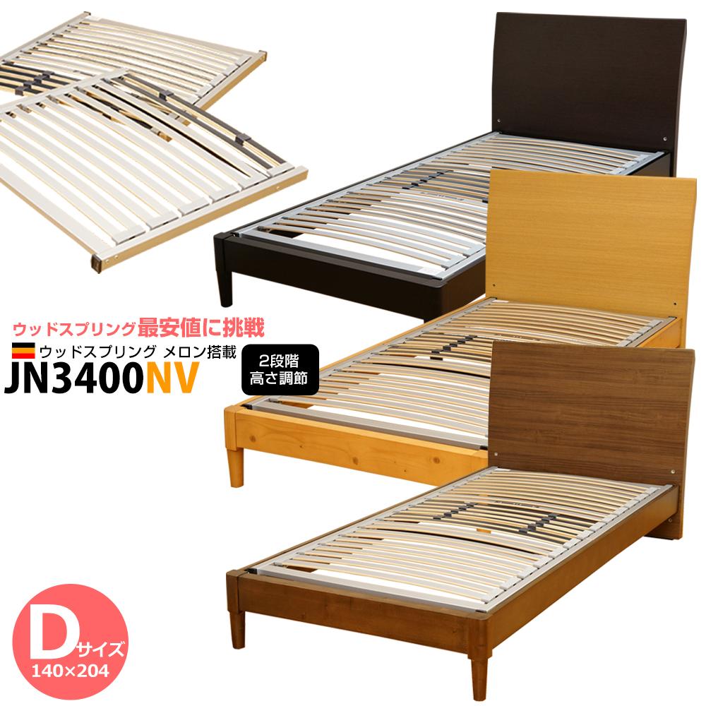 ベッド フレーム ダブル JN3402メロンダブルベッド 木製ベッド ウッドスプリングベット メロン ウッドスプリング シンプルベッド 【大型商品の為日時指定不可】