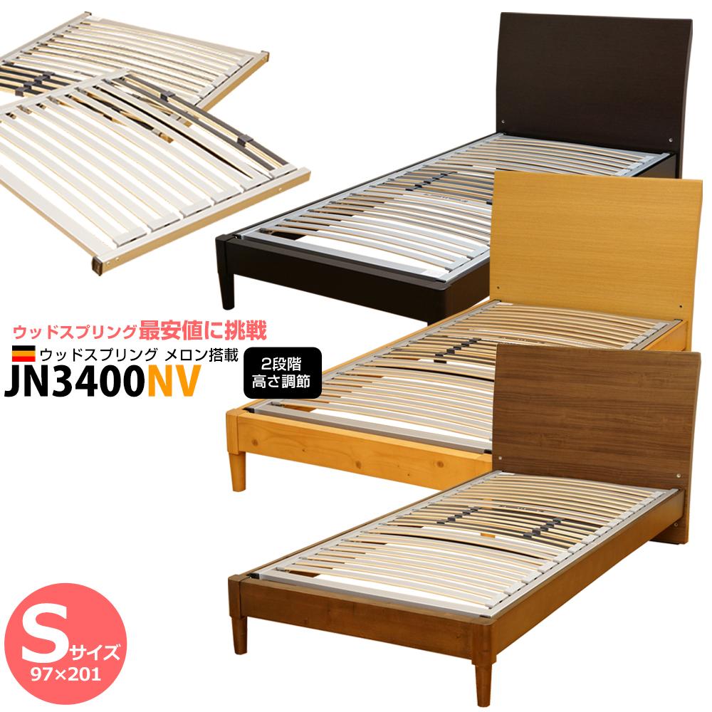ベッド フレーム シングル JN3402メロンシングルベッド 木製ベッド ウッドスプリングベット 2分割ウッドスプリング シンプルベッド最安値に挑戦【大型商品の為日時指定不可】