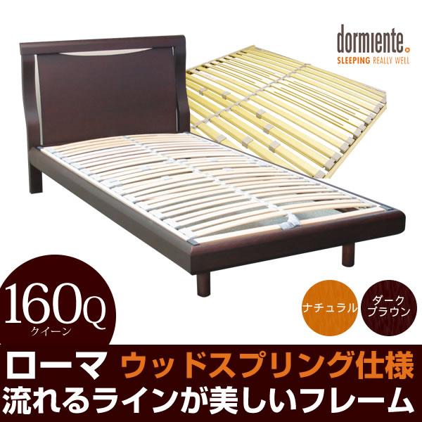 160 クイーンサイズ ウッドスプリング ベッドフレーム ローマ ダーク ブラウン/ナチュラル フレームのみ 【大型商品の為日時指定不可】