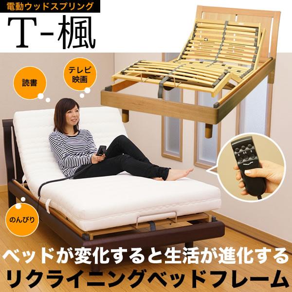 ベッドフレーム シングル 電動 ウッドスプリング T-楓リクライニング フレームのみ電動ベッド 【大型商品の為日時指定不可】