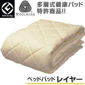 ベッドパッド ダブル 敷パッド レイヤー ウールマーク多層式健康パッド 特許商品