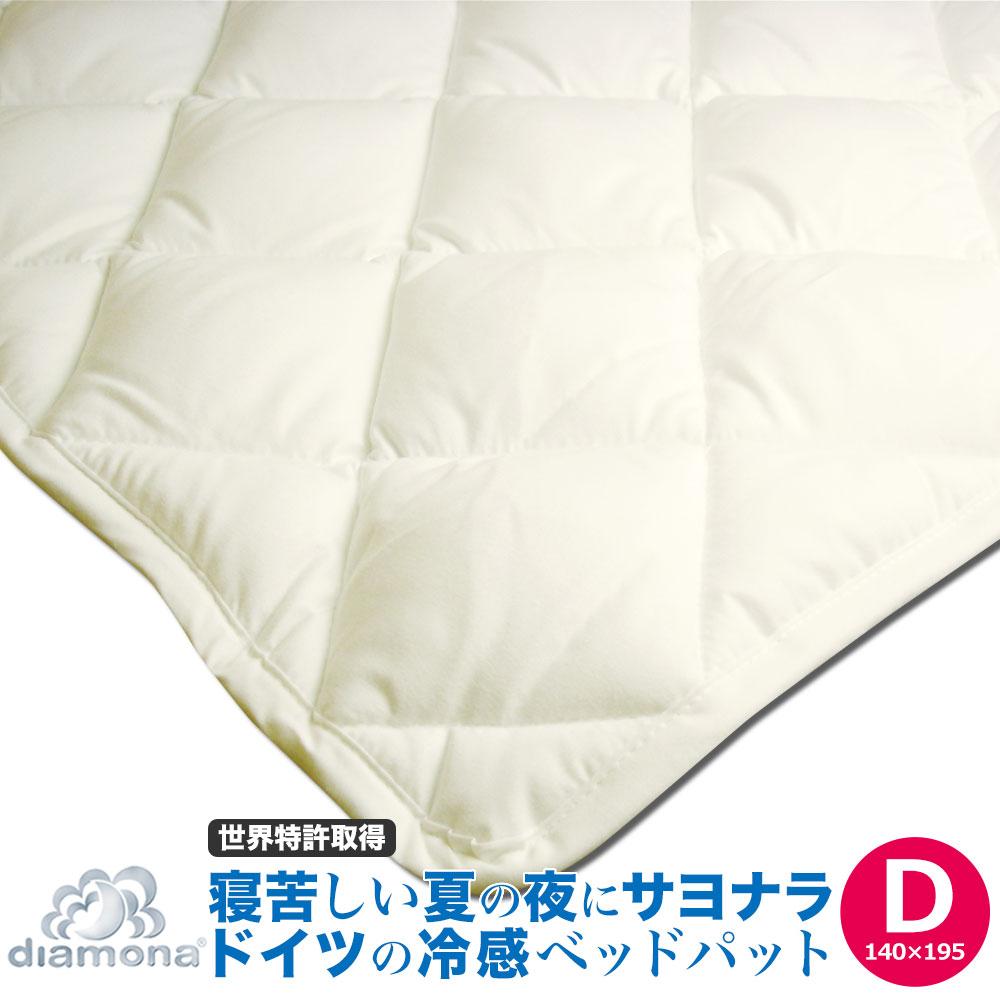 ベッドパッド 冷感 ダブルドイツ製 敷 マット パット ディアモナ P クリマティック クール寝具