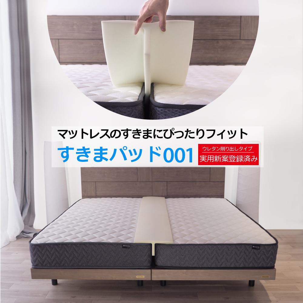 すきまパッド ファミリーサイズ 2台のつなぎ目をうめるベッド用 隙間パッド すきまスペーサー 段差がなくなる【1年保証】【202003ss】