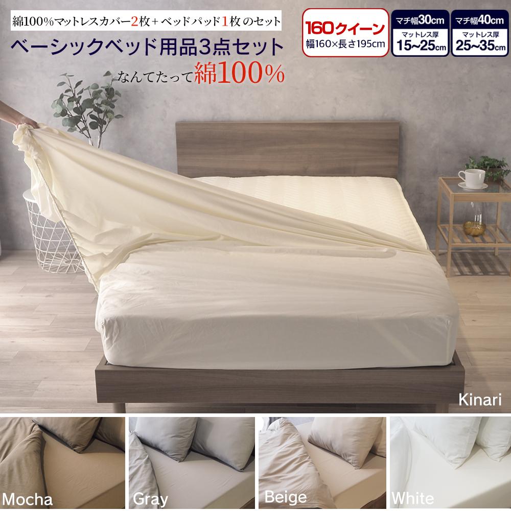 デイリーコレクション マットレスカバー2枚、ベッドパッド1枚のベッド用のお得なセット ベッド用品3点セット 160クイーン GBB3BOXシーツ 綿100% キナリ モカ グレー