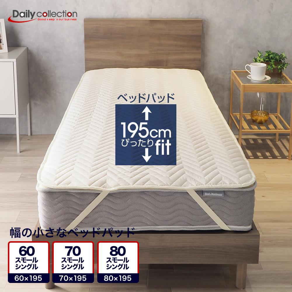 ベッド用ベッドパッド 洗えるベッドパッド デイリーコレクション ベッドパッド 奉呈 60スモールシングル 70スモールシングル 80スモールシングル 小さいサイズ 正規品送料無料 または
