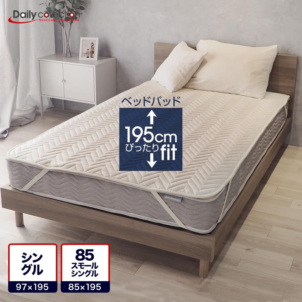ベッド用に作られた195cmのベッドパッド 洗えるベッドパッド デイリーコレクション ベッドパッド シングル キナリ 85スモールシングル セミシングル 結婚祝い 男女兼用 または