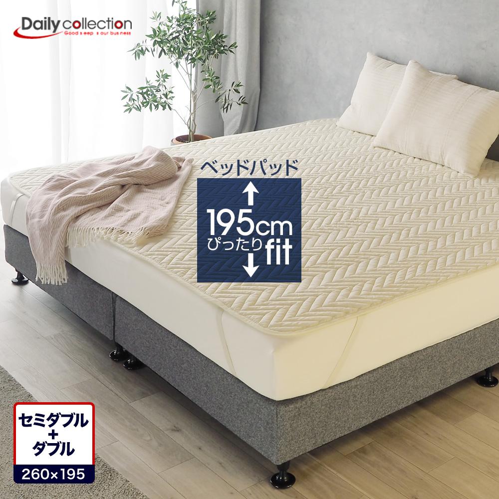 ベッド用に作られた195cmのベッドパッド 洗えるベッドパッド デイリーコレクション 賜物 ベッドパッド ラッピング無料 2台用サイズ 260×195cm ファミリーサイズ セミダブル+ダブル キナリ ワイドキング
