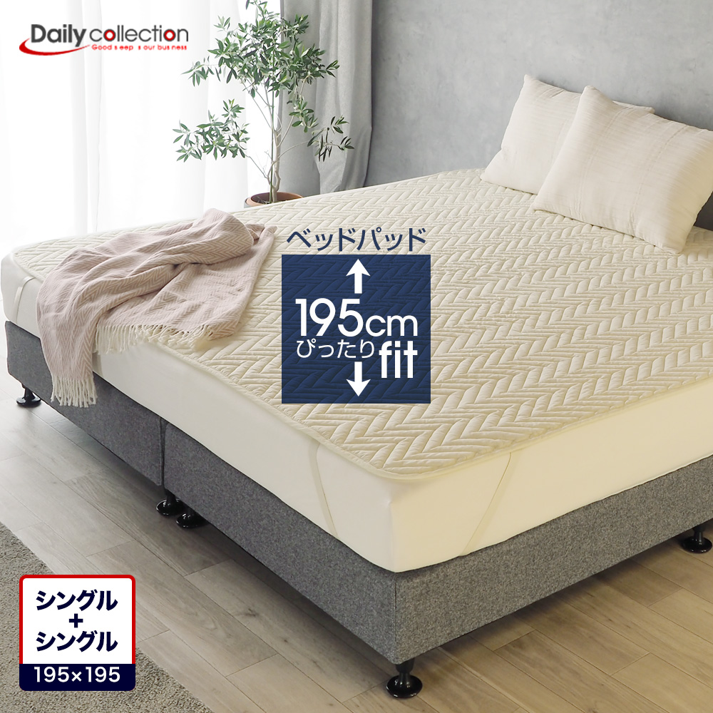 ベッド用に作られた195cmのベッドパッド 新作 人気 洗えるベッドパッド デイリーコレクション ベッドパッド シングル2台用サイズ シングル+シングル 195×195cm キナリ ワイドキング 期間限定今なら送料無料 ファミリーサイズ