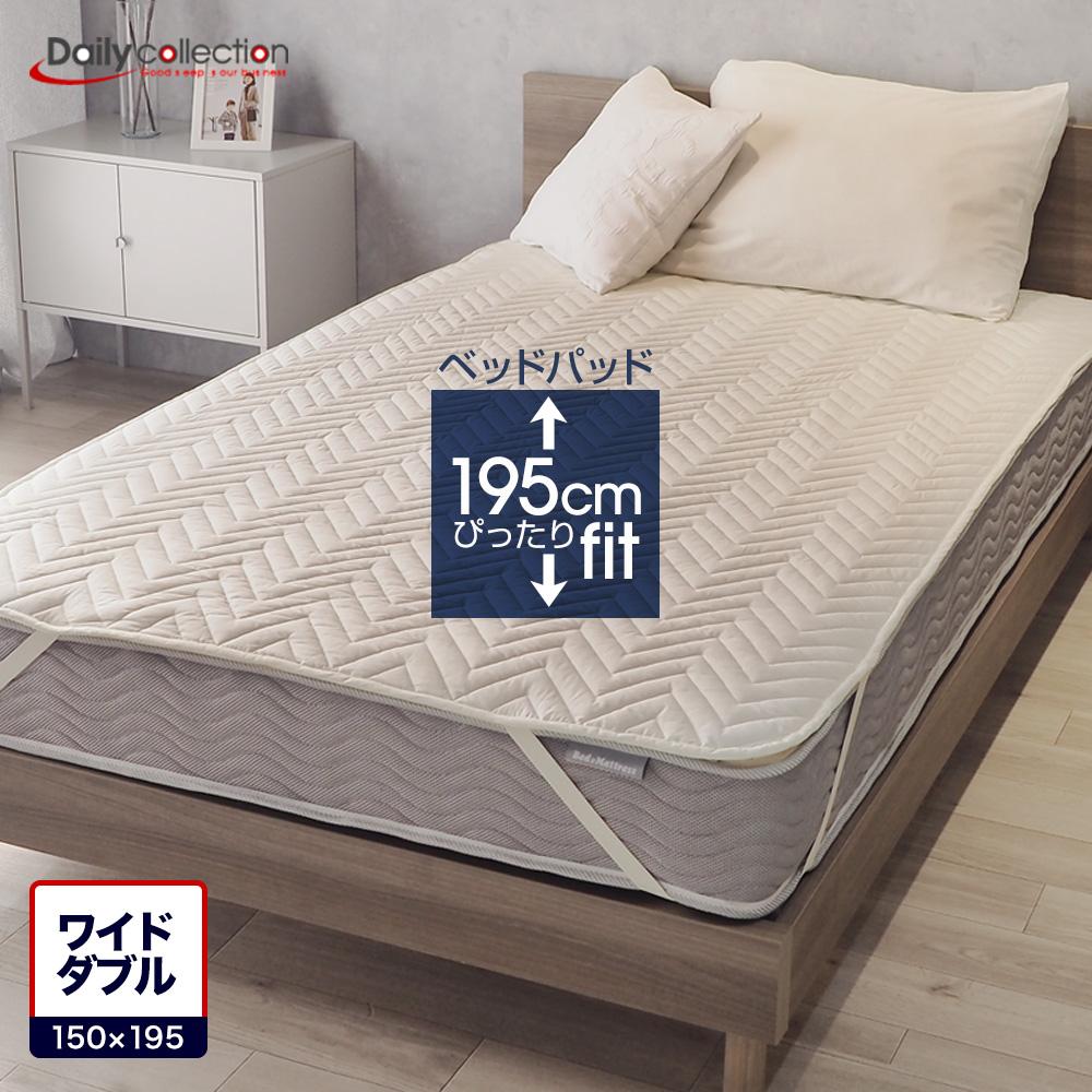 ※アウトレット品 爆買い新作 ベッド用に作られた195cmのベッドパッド 洗えるベッドパッド デイリーコレクション ワイドダブルキナリ ベッドパッド