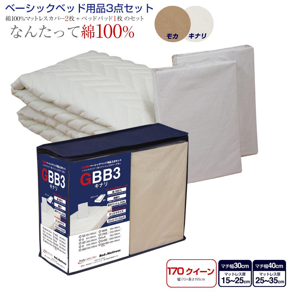 【送料無料】 ベッド用品3点セット 170クイーン GBB3キナリ モカ