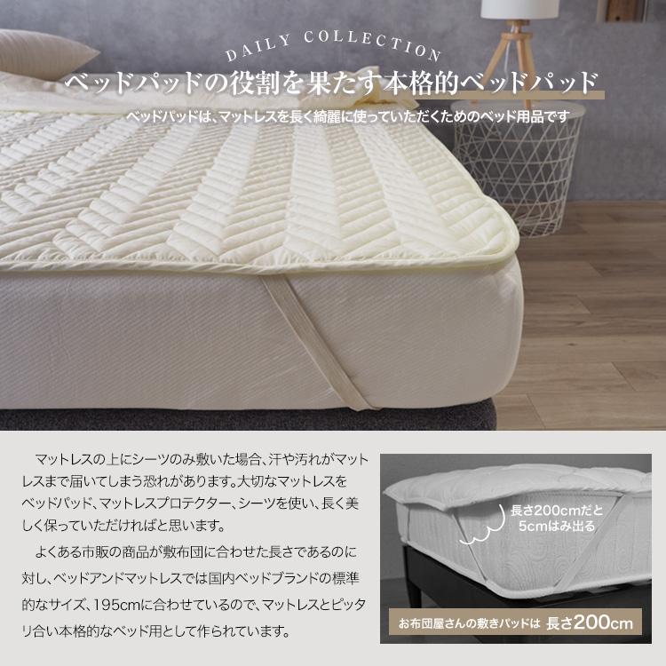 【30日(火)0時~全品P5倍】洗えるベッドパッド デイリーコレクション ベッドパッド セミダブルキナリ