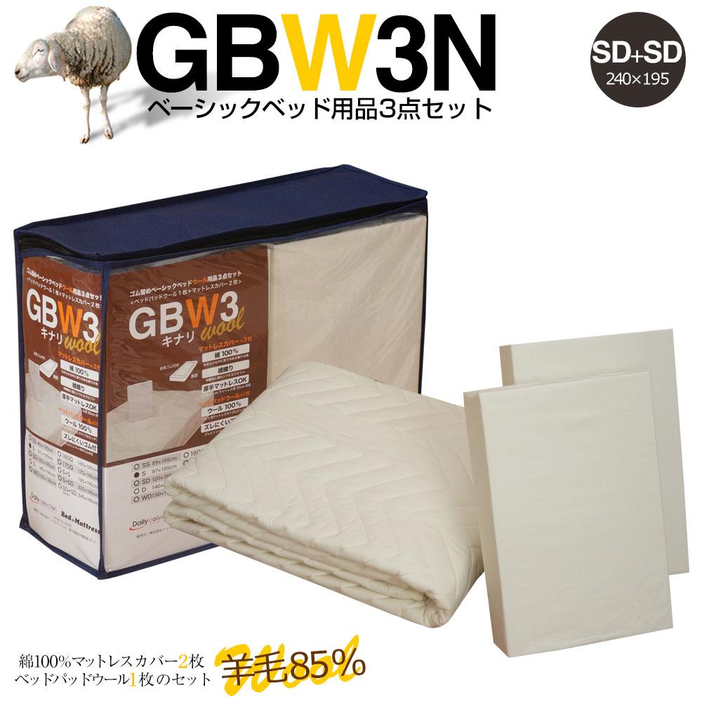 ベッド用品3点セット マットレスカバー ウールベッドパッド 3点セット 【セミダブル+セミダブル】2台用 GBW3N キナリ SD+SD-GBW3