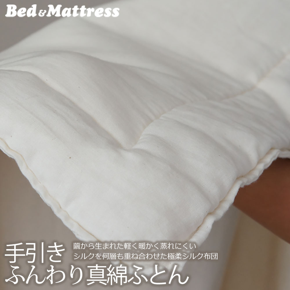 真綿布団 ダブル 手引きふんわり真綿ふとん 掛け布団