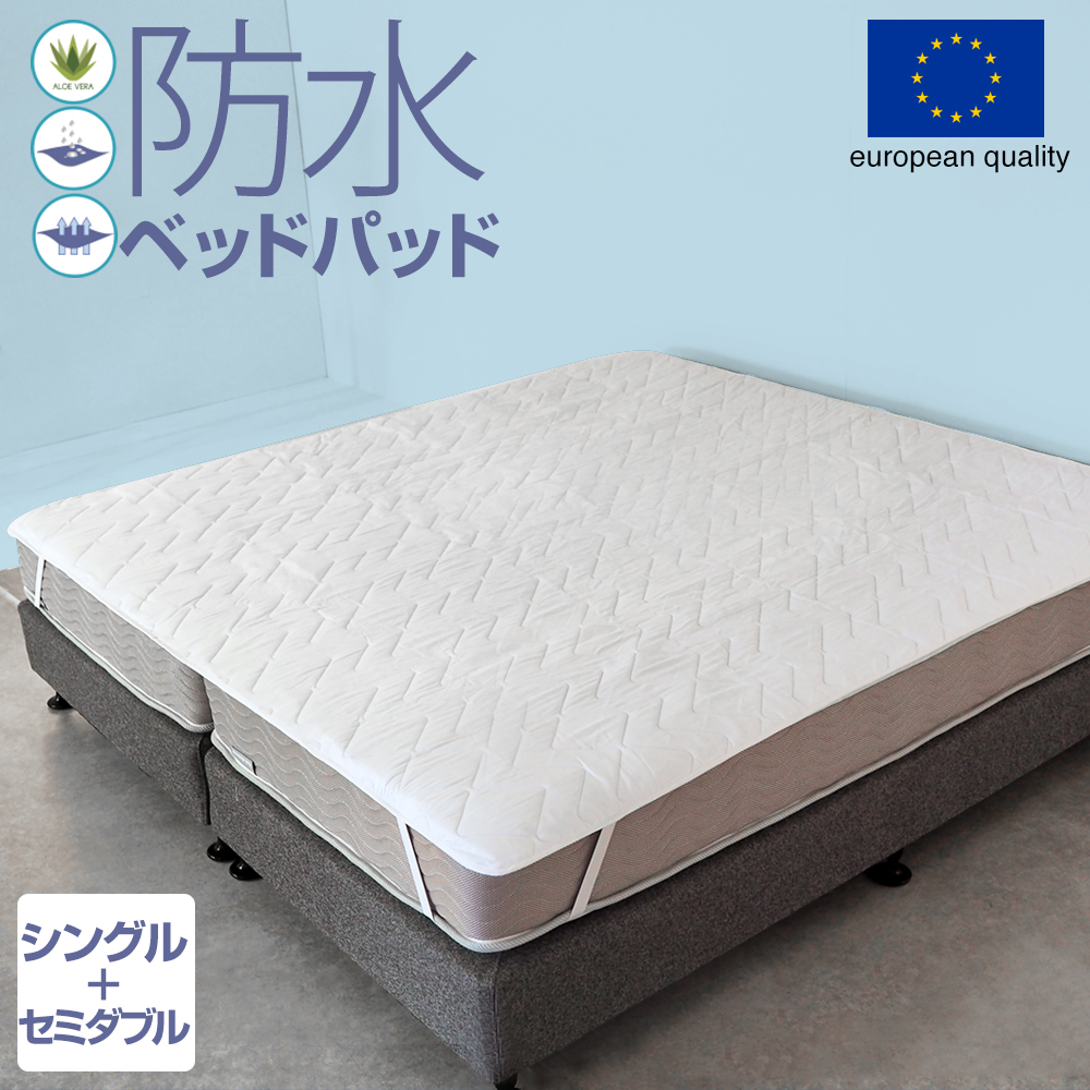 ヨーロピアンクオリティ ウォッシャブル マットレスの汚れ防止 防水 ベッドパッド 入荷予定 アロエベラ入り 情熱セール 220×195cm ALTA-PU 2台用サイズ おねしょパッド シングル+セミダブル スペイン製