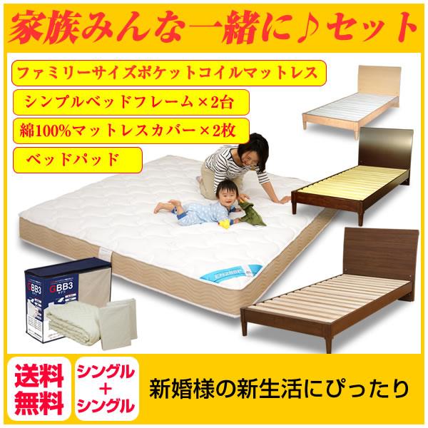 S+Sファミリーサイズ シンプルすのこベッド×2台・1枚ものファミリーサイズポケットコイルマットレス・マットレスカバー×2枚・ベッドパッド セット【大型商品の為日時指定不可】